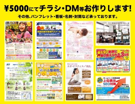 チラシデザイン5000円にてご納得頂けるまでご対応いたします。
