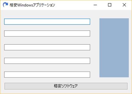 格安Windowsソフトウェア・アプリケーション製作サービス