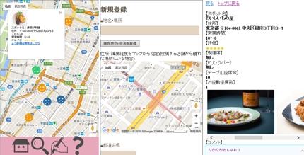 店舗等検索GPS対応WEBサイト
