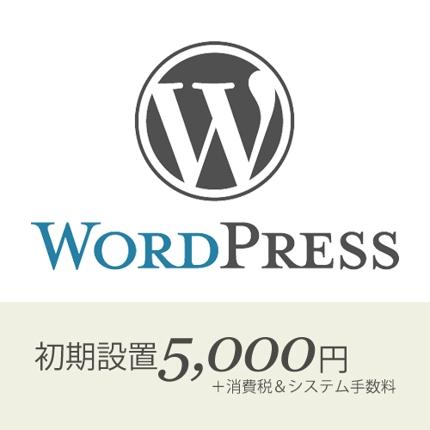 Wordpressの初期設置