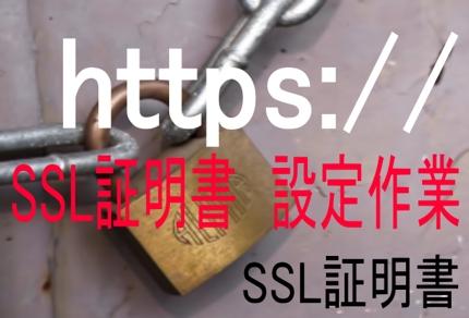 apacheサーバへのSSL証明書設定作業
