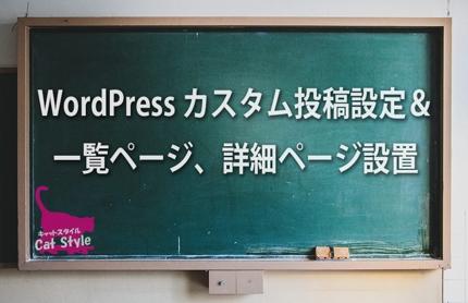 WordPress カスタム投稿設定&一覧ページ、詳細ページ設置