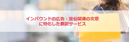 日本語⇒中国語 翻訳サービス 【インバウンドの広告・宣伝関連の文章に特化】