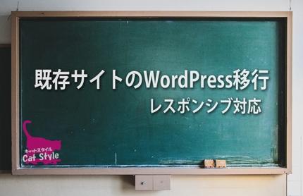 既存サイトのWordPress移行 - レスポンシブ対応
