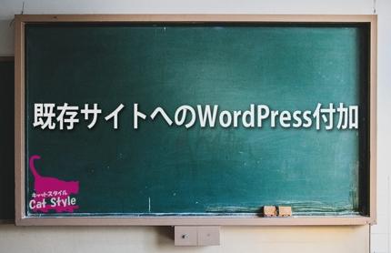 既存サイトへのWordPress付加