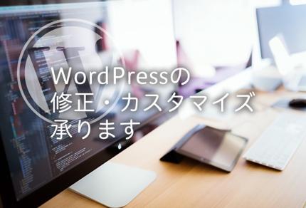 WordPressの修正・カスタマイズ承ります
