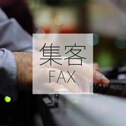 【集客特典付き】FAX番号リスト  1件1円 地域・業種など絞り込み可
