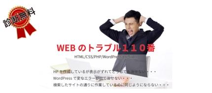 WEBのトラブル110番【診断無料】WordPress・php.HTML・CSS・EC-Cubeな