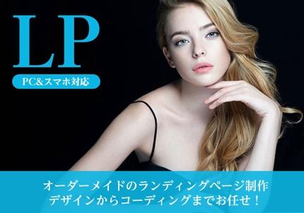 【納期:最短5営業日】オリジナルLP制作(デザイン+コーディング)
