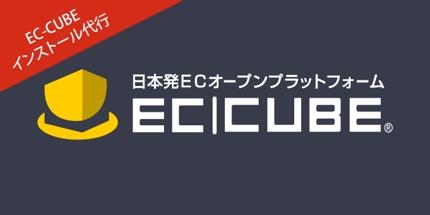 EC-CUBEインストール代行