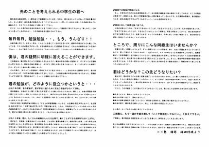 セールスレター作成代行(A4チラシ2ページ分まで)