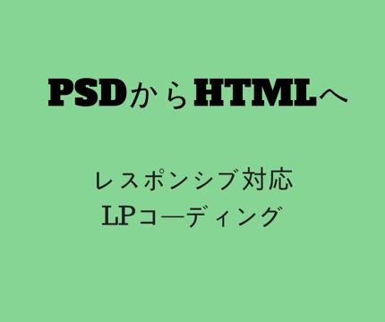 【LPコーディング】 PSDからレスポンシブのランディングページ作成
