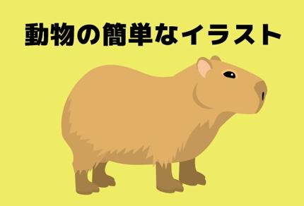 動物の簡単なイラスト
