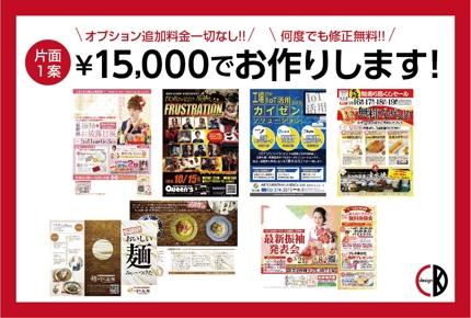 チラシのデザイン片面15,000円(税別・手数料別)で承ります!