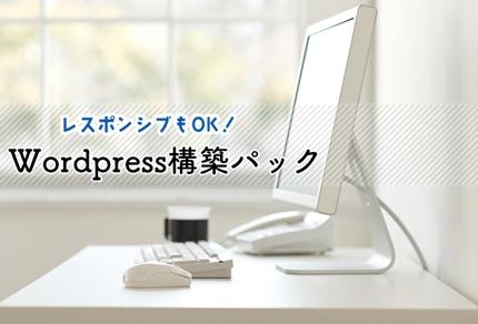 Wordpress構築パック