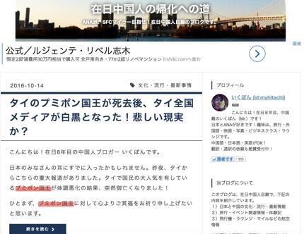 在日中国人のブログで御社広告を載せませんか?