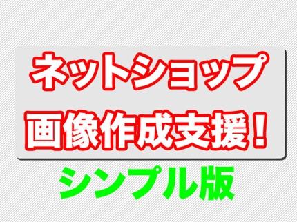 画像作成・加工サービス(ネットショップ)シンプル版