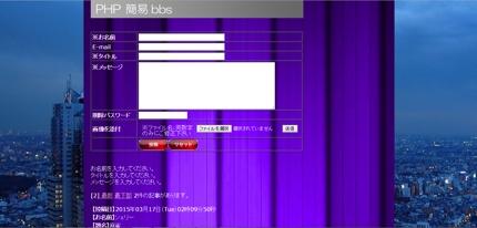 画像アップロード機能、コメント機能付掲示板