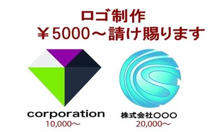 企業ロゴ・チームマーク・個人マーク・制作いたします。簡単なもので5000円~