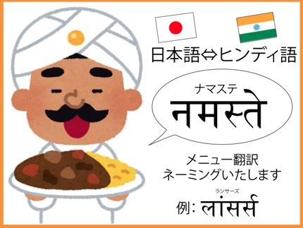 日本語/ヒンディ語 メニュー翻訳