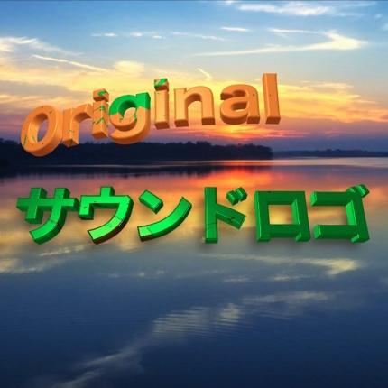 オリジナル サウンドロゴ 制作