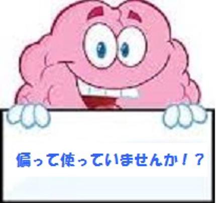 脳の活性化診断をします!