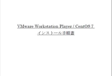 【自宅でのLinux環境構築手順書】VMwareWorkstationPlayer、CentOS7インストール