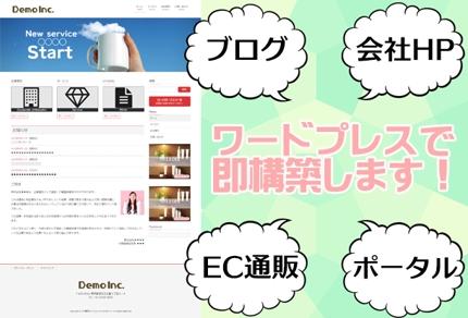 ブログも企業サイトもECもポータルサイトも(最短1日)ワードプレスで即作成します