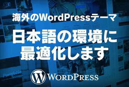 海外のWordPressテーマを日本語に最適化