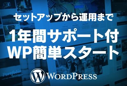 1年間サポート!WordPress簡単スタート