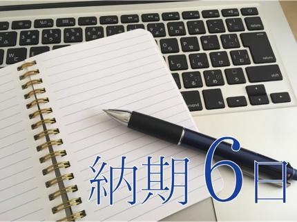 【納期6日!】何でもおまかせライティング5000文字までOK!!
