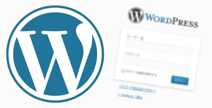 WordPressサイト制作・導入・開発