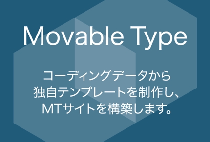 Movable Typeでサイトを構築