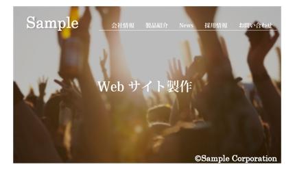 Webサイト製作