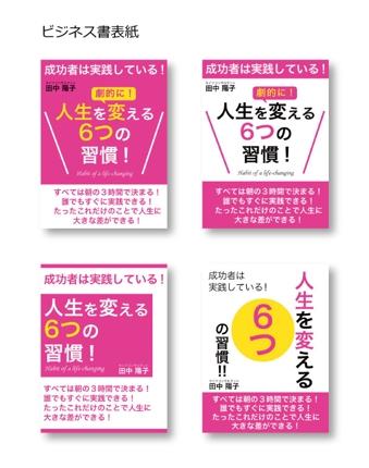 【Kindleで作家デビュー!】ビジネス書の表紙作ります!