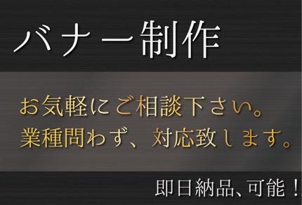 【バナー製作】一律1,000円!EC対応可能!