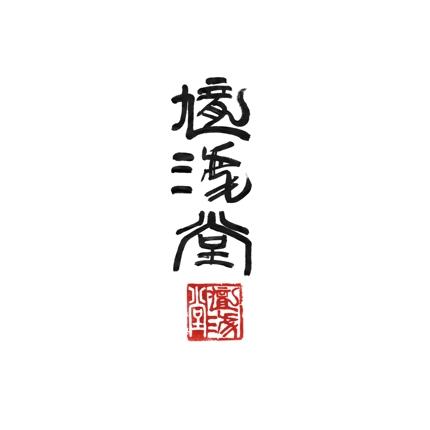 「筆字、書きます」京都在中、現役書道家。お好みの文字を書き、データに仕上げます!
