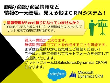 顧客管理システムの見積、設計~構築(SFA,CRM)