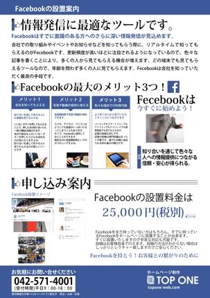facebook設置対応致します。