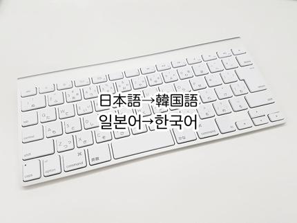 現役の翻訳家(日→韓)がお悩み解決!(1000文字)