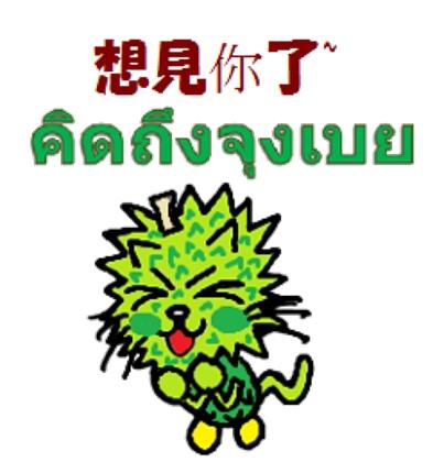 LINEスタンプ42種 多言語化パッケージ【台湾 繁体字ver.】