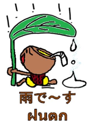 LINEスタンプ42種 多言語化パッケージ【タイ語ver.】