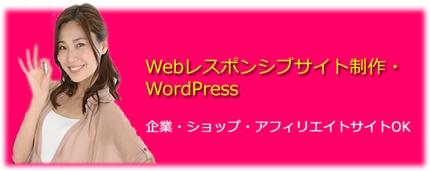 【企業・アフィリエイト】Webレスポンシブサイト制作・WordPress