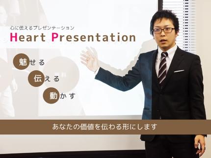 プレゼン資料作成セミナー・研修