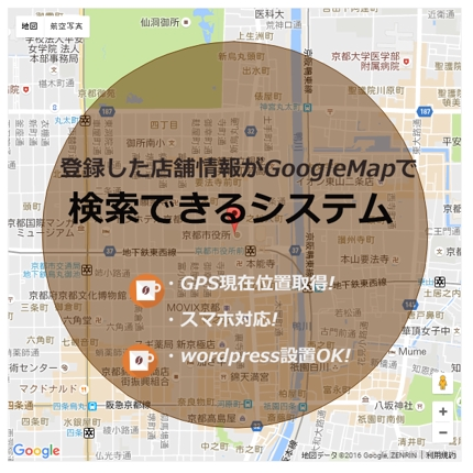 GoogleMapに登録店舗を検索できる簡易システム