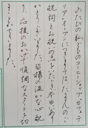HP作成時に便利。ちょっとした「手書き」を。手紙も代筆します