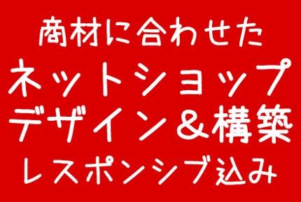 楽天・yahooショッピング トップページ共通パーツ作成(レスポンシブ込み)