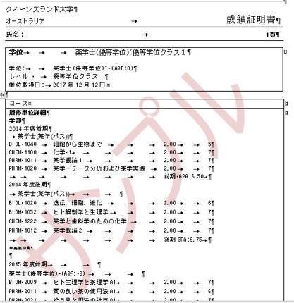 NAATI認定ビザ申請用単位取得証明書 PDF+国際普通郵便