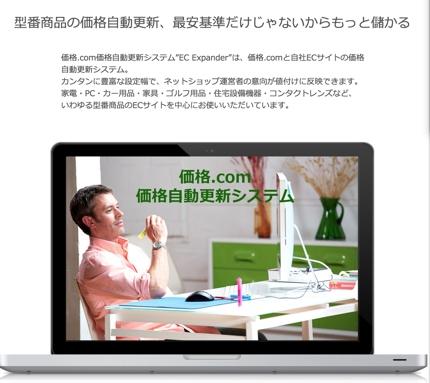 価格.com価格自動更新システム