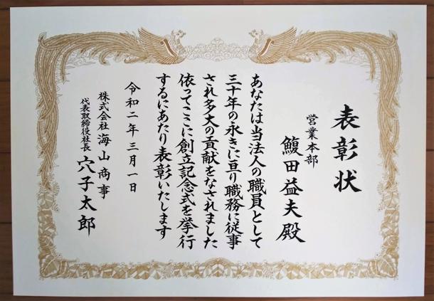 社内表彰での表彰状や結婚式でのご両親への感謝状など各種賞状の作製を ...